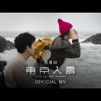 東京人壽 Jyutping Lyrics And English Translation