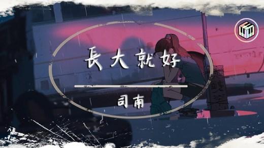 長大就好 Pinyin Lyrics And English Translation
