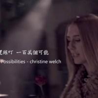 一百萬個可能 Pinyin Lyrics And English Translation