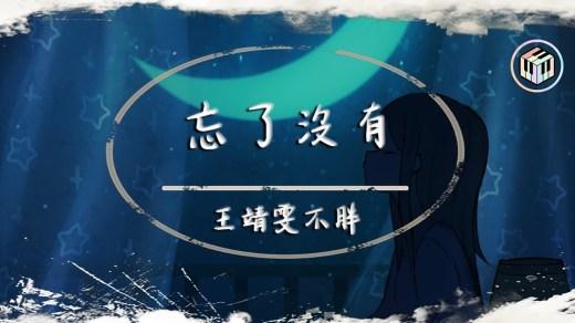 忘了沒有 Pinyin Lyrics And English Translation