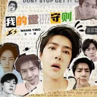 我的世界守則 Pinyin Lyrics And English Translation
