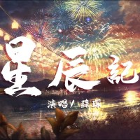 星辰記 Pinyin Lyrics And English Translation