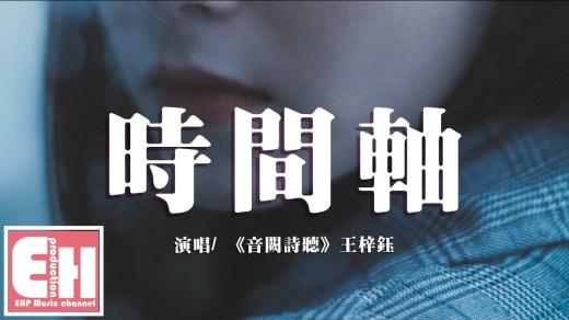 時間軸 Pinyin Lyrics And English Translation
