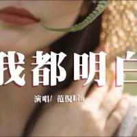 我都明白 Pinyin Lyrics And English Translation
