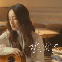 眼淚不聽話 Pinyin Lyrics And English Translation