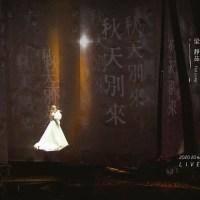 秋天別來 Pinyin Lyrics And English Translation