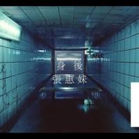 身後 Pinyin Lyrics And English Translation