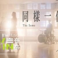 同樣一個你 Pinyin Lyrics And English Translation
