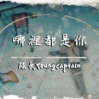 哪裡都是你 Pinyin Lyrics And English Translation
