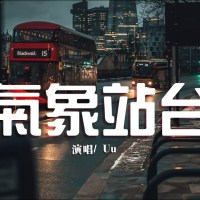 氣象站台 Pinyin Lyrics And English Translation