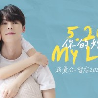 不遺憾 Pinyin Lyrics And English Translation