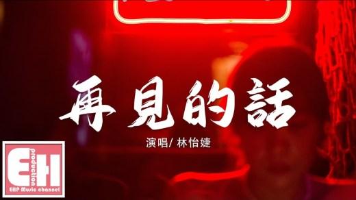 再見的話 Pinyin Lyrics And English Translation