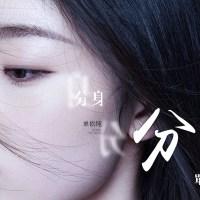 分身 Pinyin Lyrics And English Translation