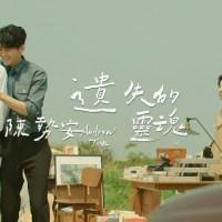 遺失的靈魂 Pinyin Lyrics And English Translation