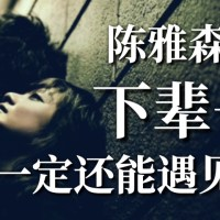 下輩子不一定還能遇見你 Pinyin Lyrics And English Translation