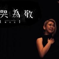 先哭為敬 Jyutping Lyrics And English Translation
