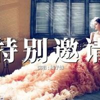特別邀請 Pinyin Lyrics And English Translation