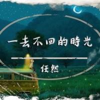 一去不回的時光 Pinyin Lyrics And English Translation