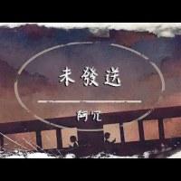 未發送 Wei Fa Song Pinyin Lyrics And English Translation