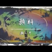 顏料 Pinyin Lyrics And English Translation