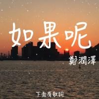 如果呢 Pinyin Lyrics And English Translation