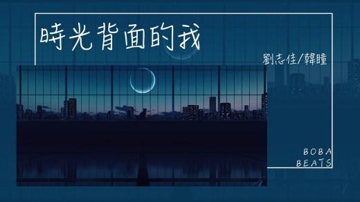 時光背面的我 Pinyin Lyrics