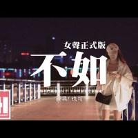 不如 Pinyin Lyrics And English Translation