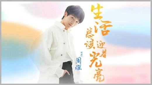 生活總該迎著光亮 Pinyin Lyrics And English Translation