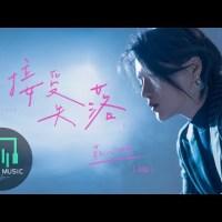 接受失落 Pinyin Lyrics And English Translation