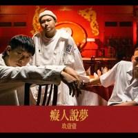 癡人說夢 Pinyin Lyrics And English Translation