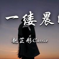 Di Yi Lu Chen Xi Pinyin Lyrics