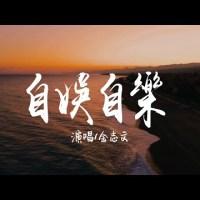 Zi Yu Zi Le Pinyin Lyrics