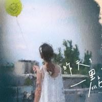 Zuo Tian Yi Dian Ai Pinyin Lyrics