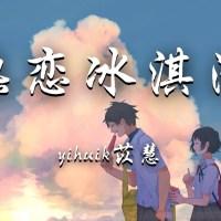 Re Lian Bing Qi Lin Pinyin Lyrics