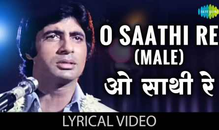 o sathi re tere bina lyrics