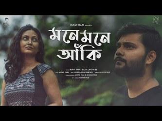 mone mone naki lyrics   Rupak Tiary Ft. Kajol   New Song 2020