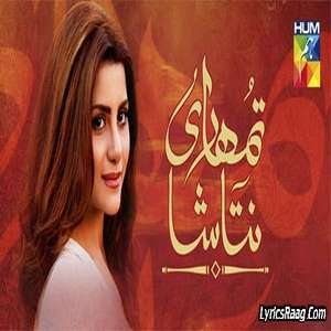 Tumhari Natasha Song Lyrics – Basit Ali and Bushra Bilal