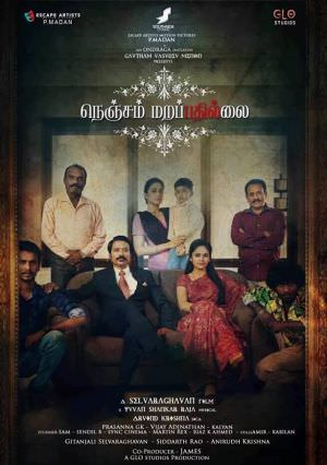 nenjam-marappathillai-movie-tamil