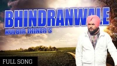 Bhindranwale (FULL SONG) Kulbir Jhinjer