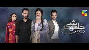 Khamoshi (OST) - HUM TV New Drama Serial