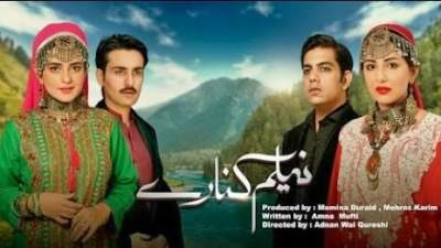 OST NEELAM KINARAY LYRICS JAL THE BAND