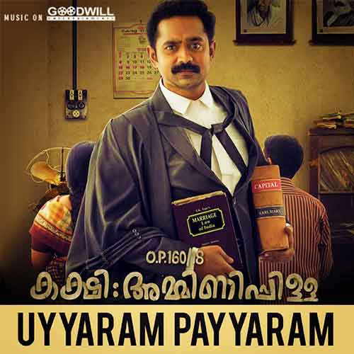 uyyaram payyaram lyrics English translation -  Kakshi Amminippilla(2019) Malayalam Movie Song - Asif Ali