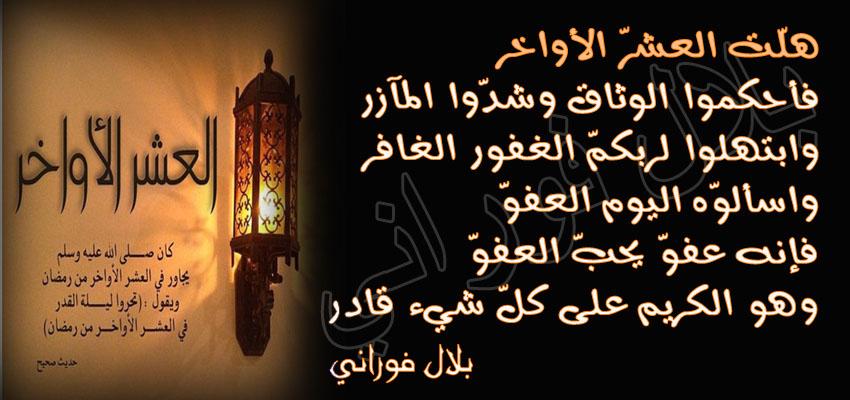 فضل العشر الاواخر من رمضان اواخر رمضان الخير و البركه عبارات