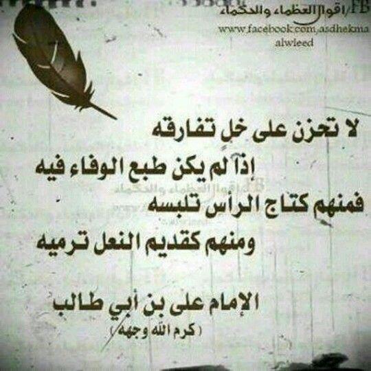 بالصور خيانه الصديق خيانه صديق مره عبارات