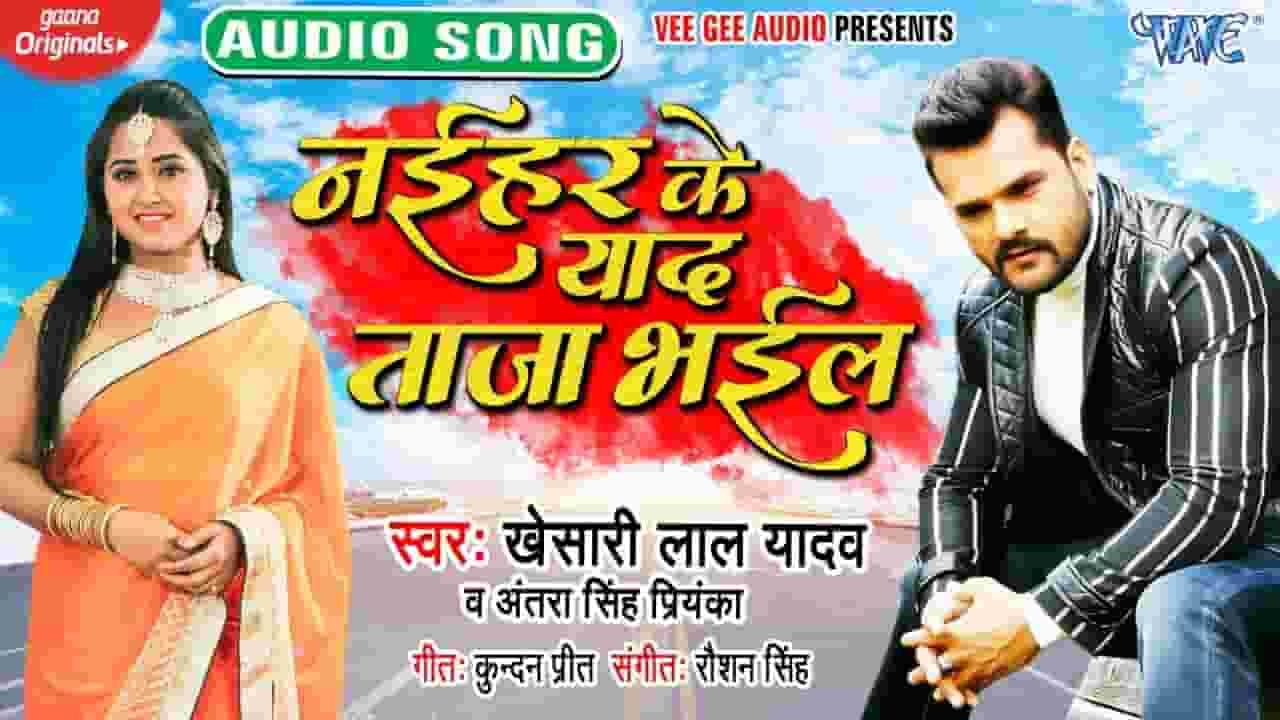 नईहर के याद ताज़ा भईल Naihar Ke Yaad Taza Bhail Lyrics In Hindi - Khesari Lal Yadav