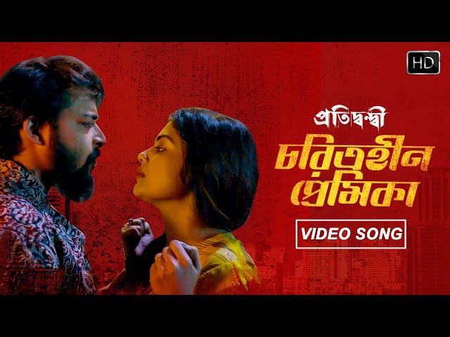 Charitraheen Premika Lyrics – Pratidwandi | Sirshaa Rakshit