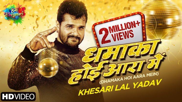 धमाका होई आरा में Dhamaka Hoi Aara Mein Lyrics In Hindi – Khesari Lal Yadav