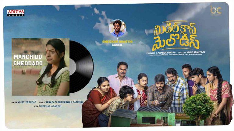 వెచాని మాటిలో Vechani Mattilo Lyrics In Telugu – Middle Class Melodies
