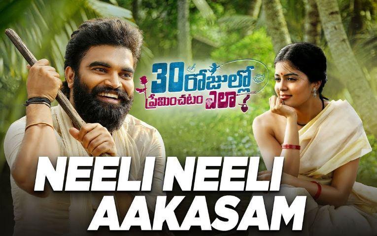 నీలి నీలి ఆకాశం Neeli Neeli Aakasham Lyrics in Telugu – Sid Sriram & Sunitha