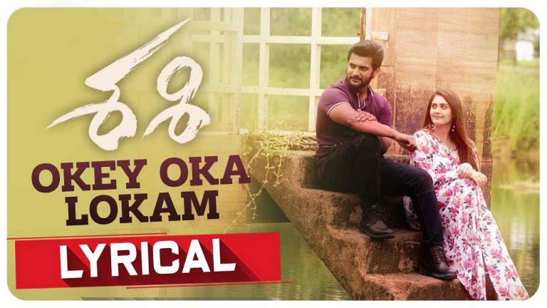 ఒకే ఒక లోకం నువ్వే Oke Oka Lokam Lyrics In Telugu – Sid Sriram | Sashi Telugu Movie